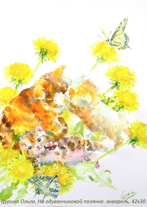 Цурина Ольга. Котятки на одуванчиковой полянке, картина акварелью, акварельная бумага Гознак, 42х30