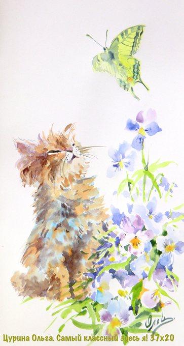 фиалки анютины глазки котенок Цветы и животные в картинах акварелью урина Ольга
