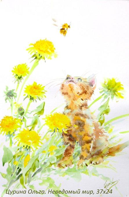 Цурина Ольга. Неведомый мир (Котенок, одуванчики и шмель), рисунок, акварель, 37х24