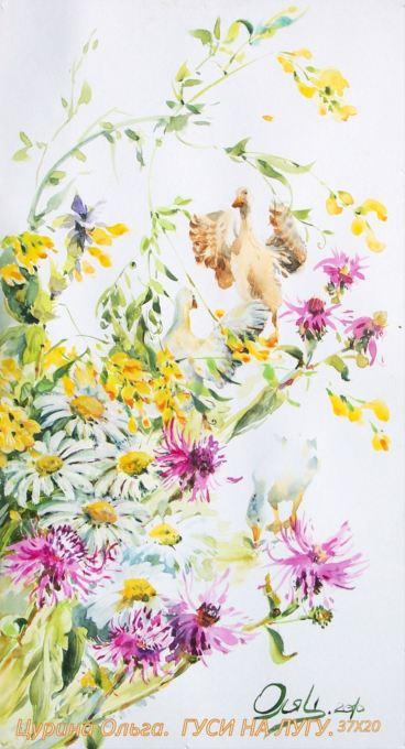 ... . Гуси на лугу 20х37 см акварель, белила: olya-akvarel.ru/vystavka-prodazha-zakaz-kartin/wildflowers