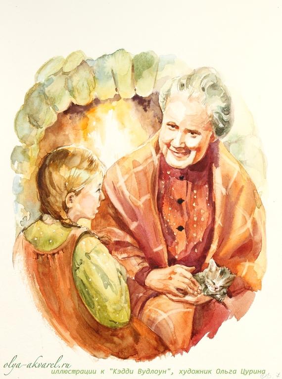 Цурина Ольга иллюстрации акварель Caddie Woodlawn картина художник