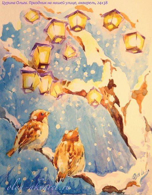 Цурина Ольга художник картина русская зима, зимние праздники, воробьи, акварель