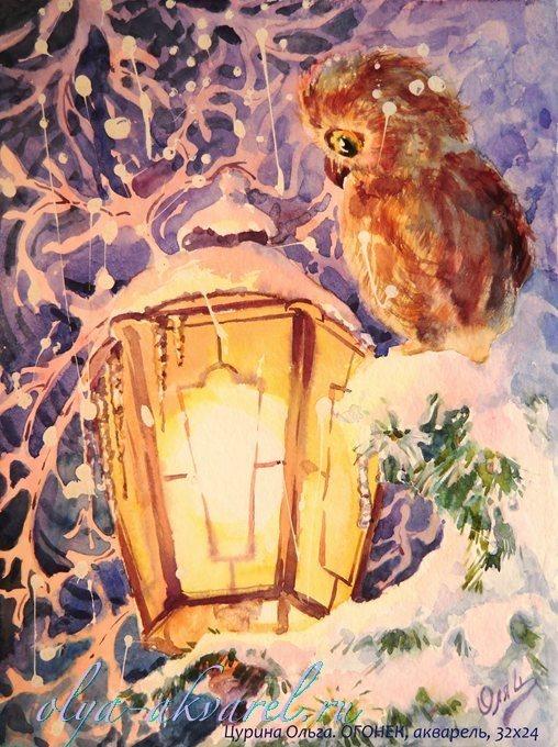 Цурина Ольга художник картина русская зима, зимние праздники, совы, акварель